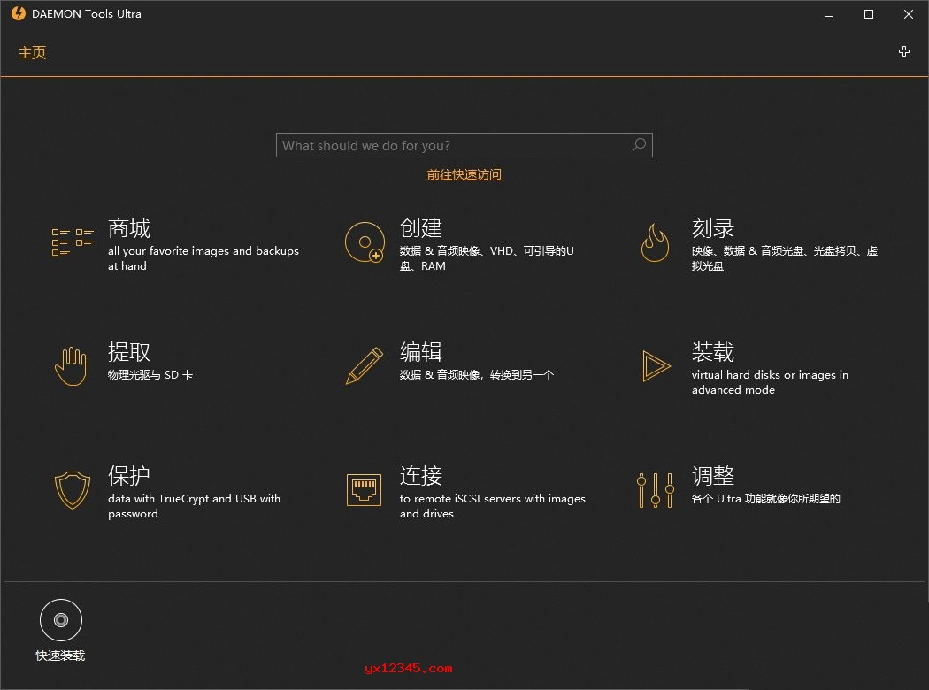 daemon tools ultra 5中文版主界面截图