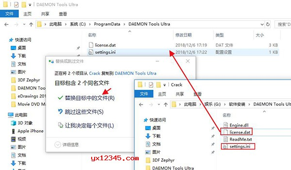 将破解补丁settings.ini与license.dat覆盖到C:\ProgramData\DAEMON Tools Ultra目录下替换源文件
