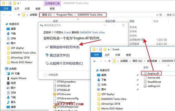 """随后执行KillProcess.bat,最后将破解补丁""""Engine.dll""""覆盖到安装目录下替换原文件即可,一般默认安装目录为""""C:\Program Files\DAEMON Tools Ultra"""""""