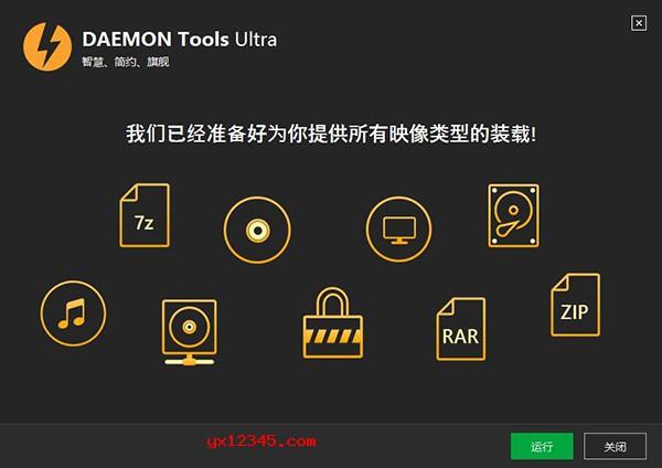 安装完成后不要打开软件,在任务管理器中结束DAEMON.Tools.Ultra加载项