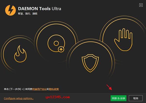 daemon tools ultra 5中文破解版安装教程
