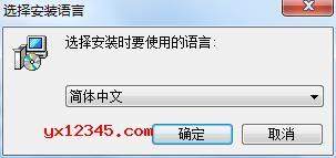 双击SetupOfficeTabEnterpriseMSIx64.msi开始安装,语言选择中文。