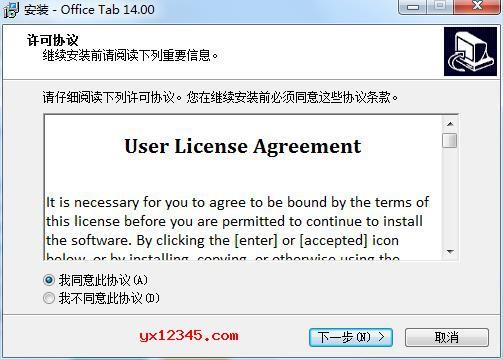 同意安装许可协议