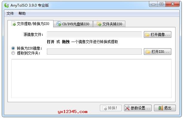 anytoiso破解版_BIN,MDF,PDI,IMG,CD/DVD等镜像文件转ISO格式