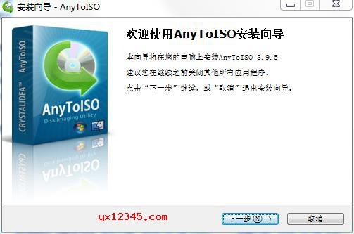 anytoiso破解版安装方法