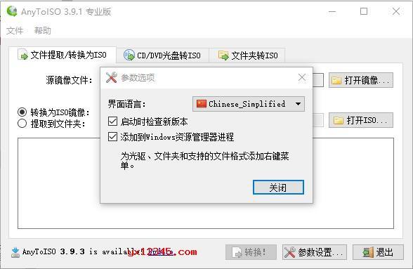 打开AnyToISO,点击File-Preferences,在language栏选择Chinese simplify简体中文,保存就可以切换成中文了。