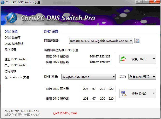 快速切换DNS软件_ChrisPC DNS Switch_修改和切换DNS地址