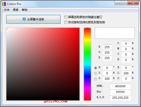 colors pro绿色中文版_屏幕颜色拾取器、屏幕取色工具