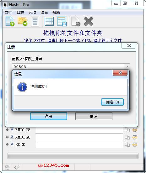 Hasher Pro 4.0绿色中文版使用说明
