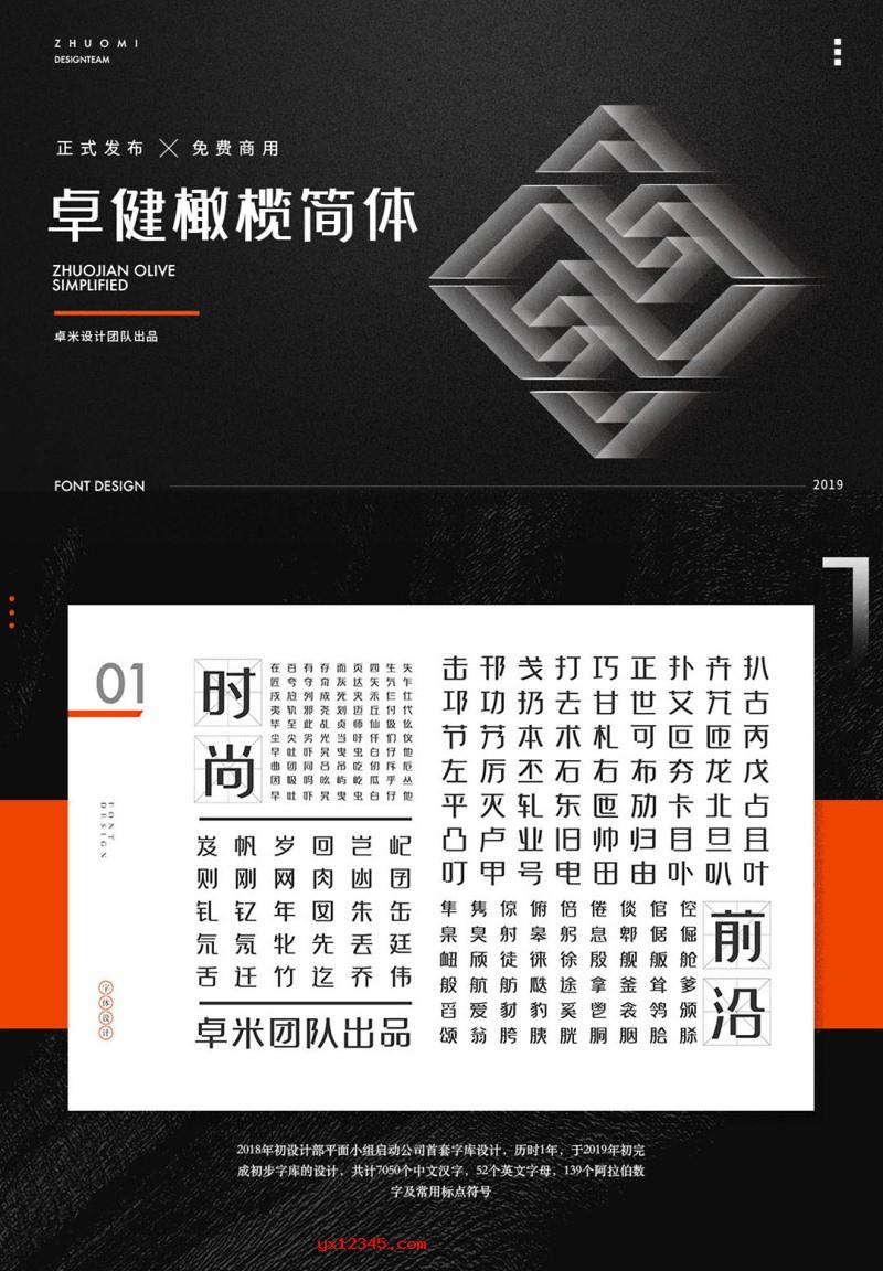 卓健橄榄简体字体下载_免费可商用时尚中文字体