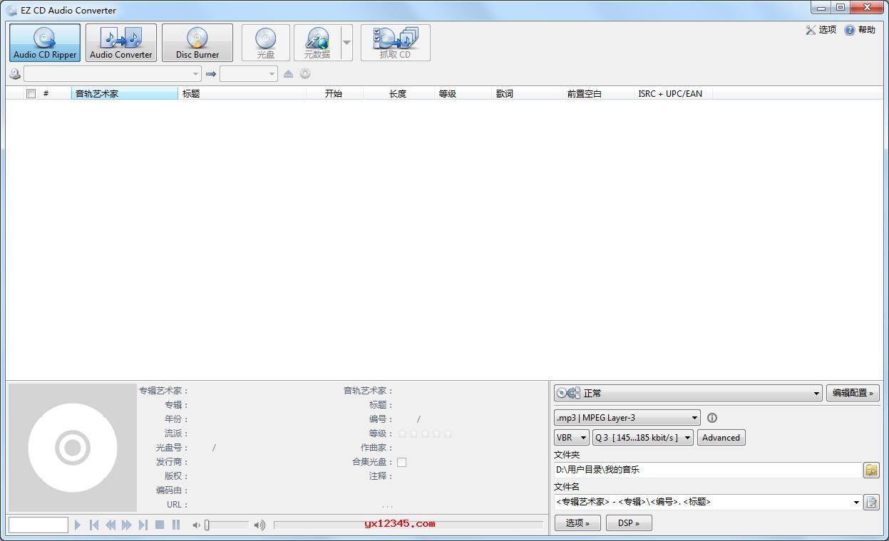 cd抓轨转换刻录软件_EZ CD Audio Converter中文破解版
