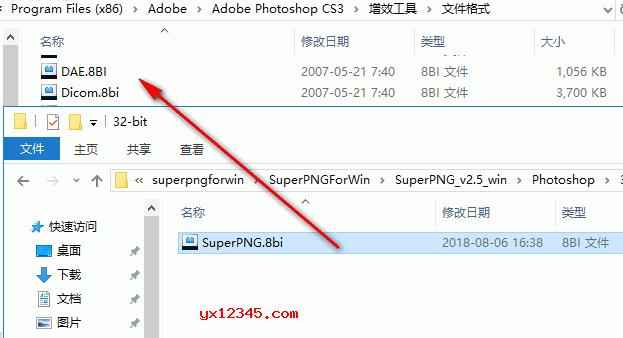 解压后把SuperPNG.8bi文件覆盖到Adobe Photoshop 安装目录内的Plug-ins文件夹内。