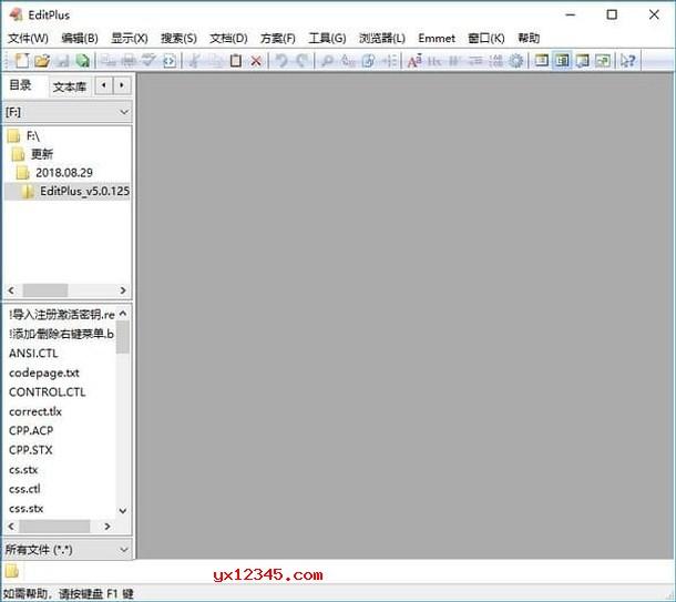 editplus代码编辑器 V5.3 汉化破解中文版