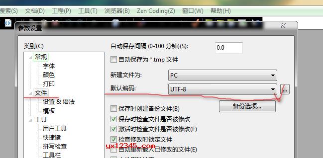 editplus设置默认编码为utf-8方法