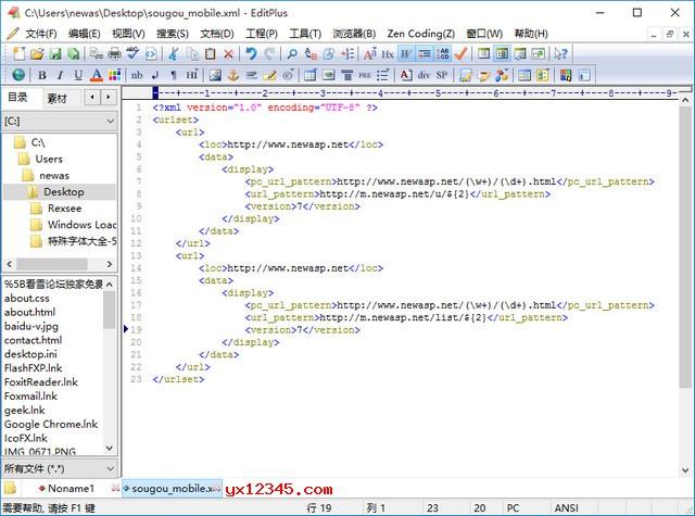 editplus中文版界面截图