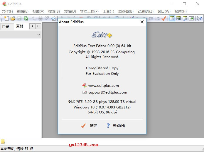 editplus编辑器注册信息截图