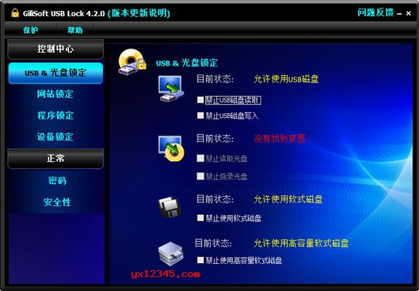 gilisoft usb lock软件界面截图