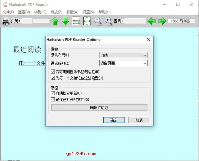 haihaisoft pdf reader绿色版设置界面