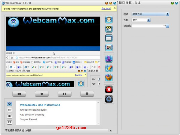 webcammax中文版主界面截图