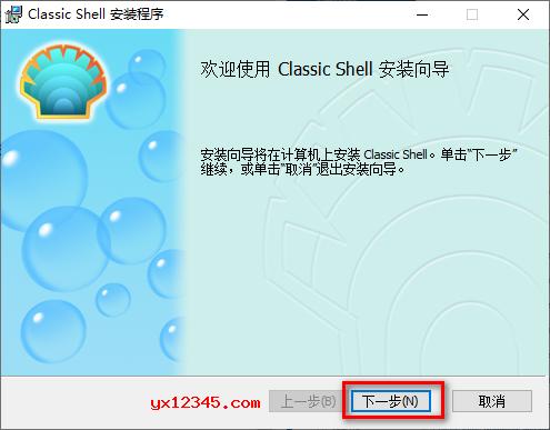 Classic Shell 4.3.1中文版安装教程