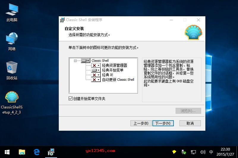 ClassicStartMenu4.2.3安装界面