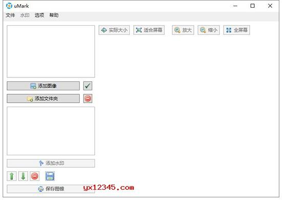 图片加文字水印、图片水印软件_Uconomix uMark