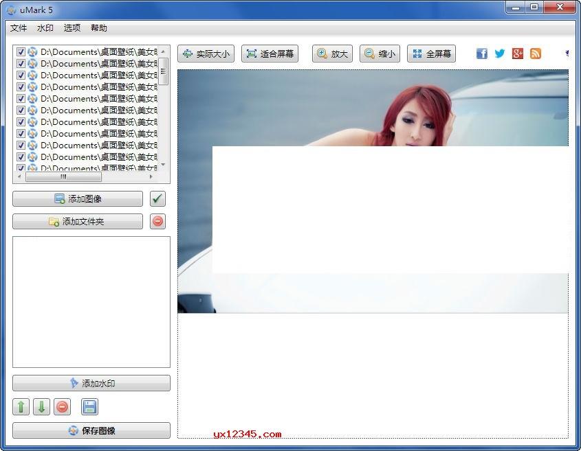 uMark V6.2 汉化中文版主界面截图