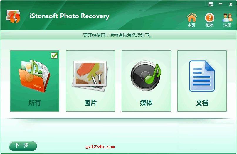 已删除照片恢复软件_iStonsoft Photo Recovery
