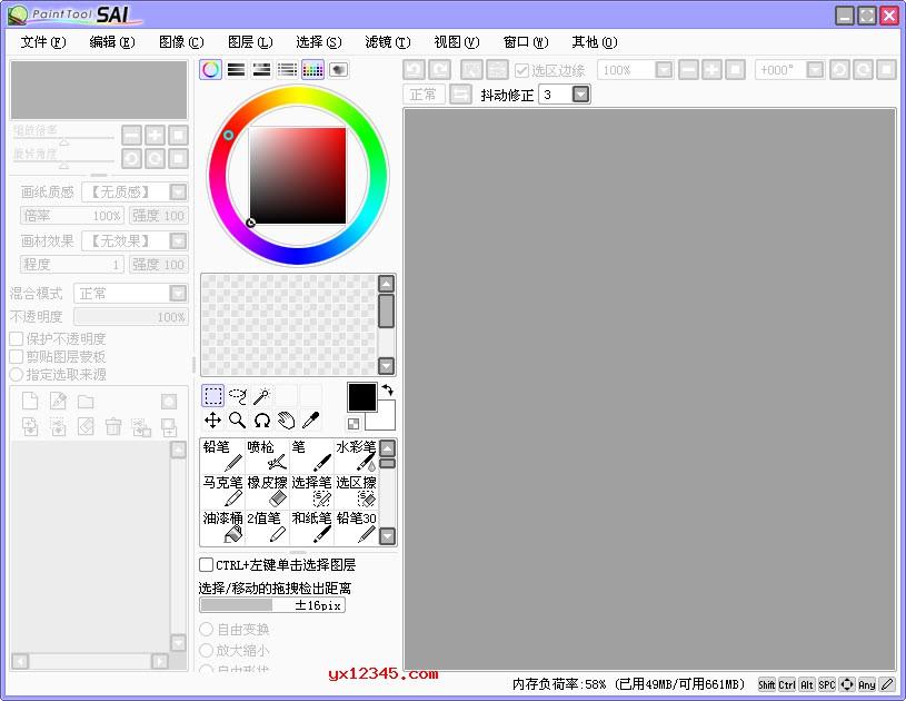 日本cg 绘画软件_PaintTool SAI汉化中文破解版