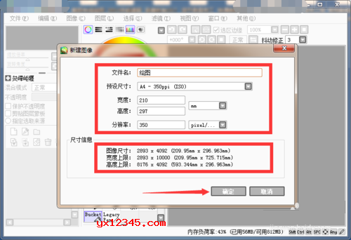 打开PaintTool SAI,新建图像窗口。