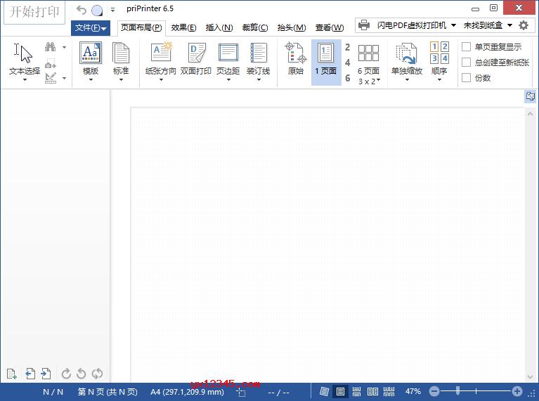 priprinter破解版_pdf虚拟打印机软件