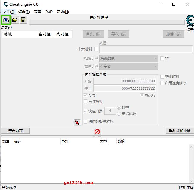 ce修改器中文版主界面截图