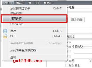 打开ce修改器,打开您的游戏并切换回游戏桌面上。打开CE修改器左上角的文件选项,在菜单栏中选择打开进程选项