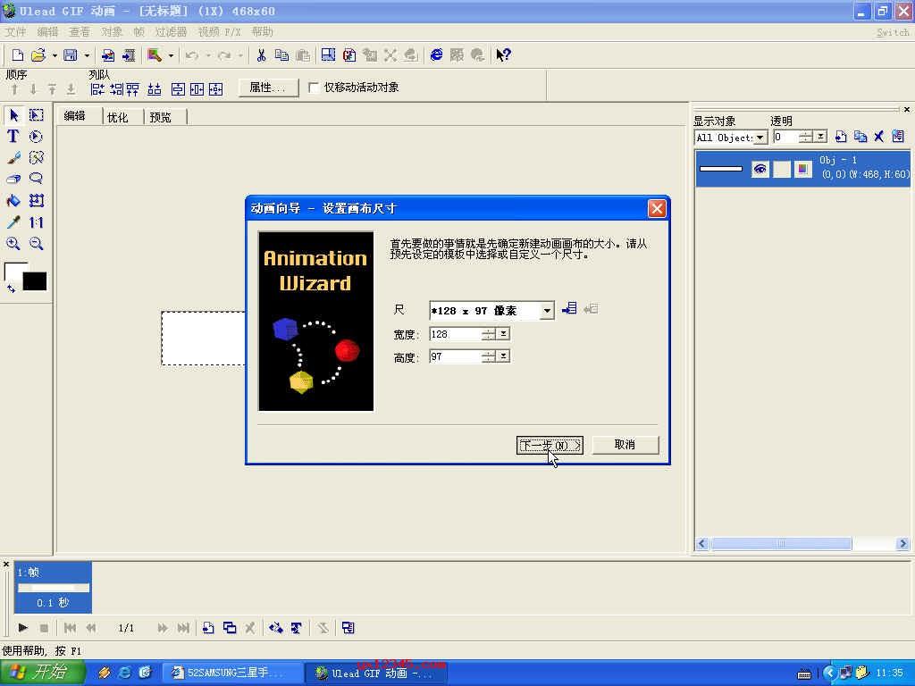 """打开ulead gif animator点击""""文件---动画向导,随后输入GIF图片的宽度与高度。"""