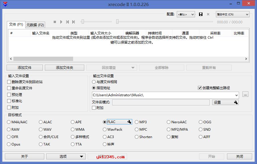 xrecode ii中文版主界面截图