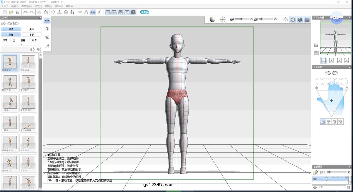 pose studio中文汉化破解版_3D人物模型设计软件