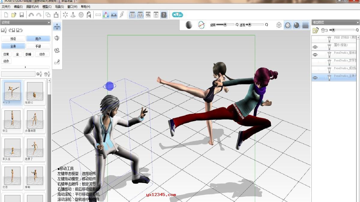 pose studio绘制的3D人物模型欣赏二
