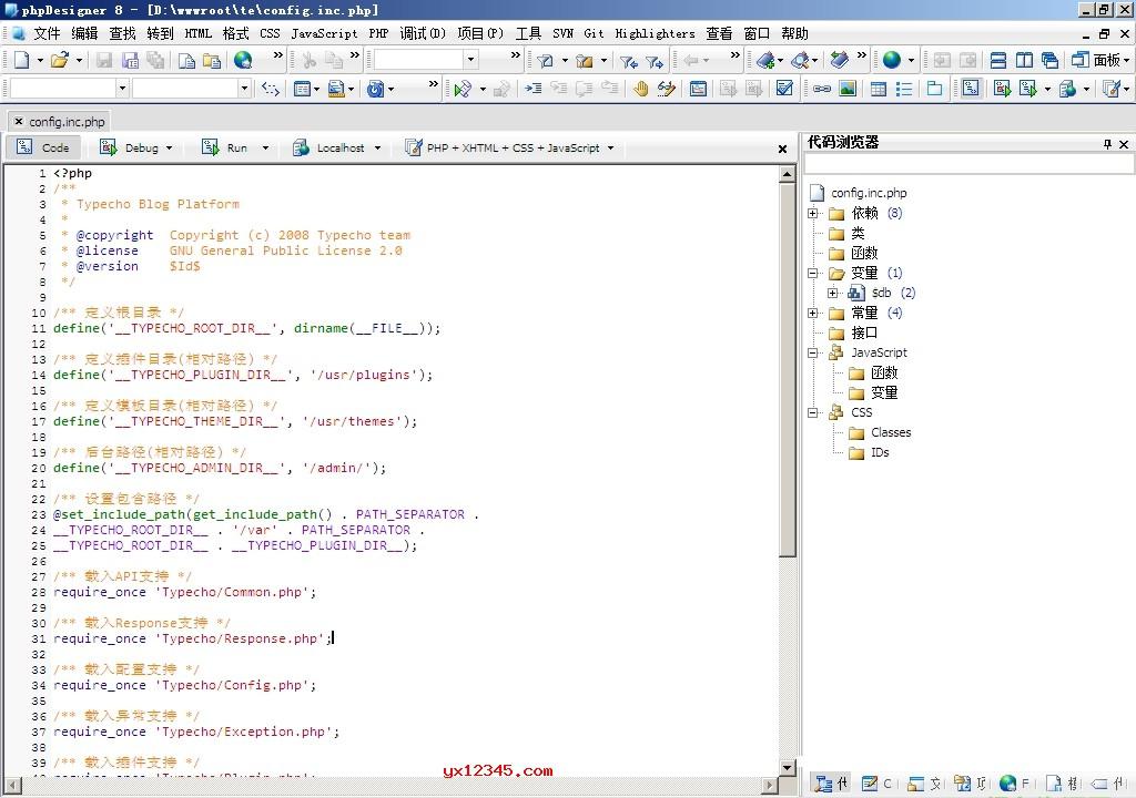 phpDesigner 8中文破解版界面截图