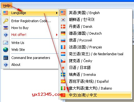 coolutils pdf combine切换中文界面方法