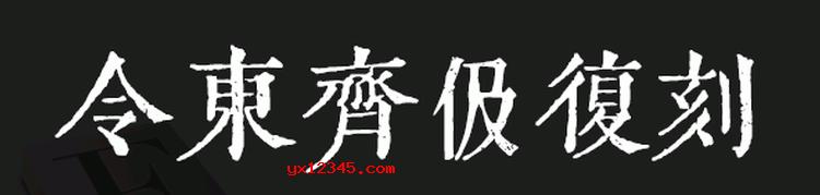 令东齐伋复刻体+令东齐伋体字体打包下载