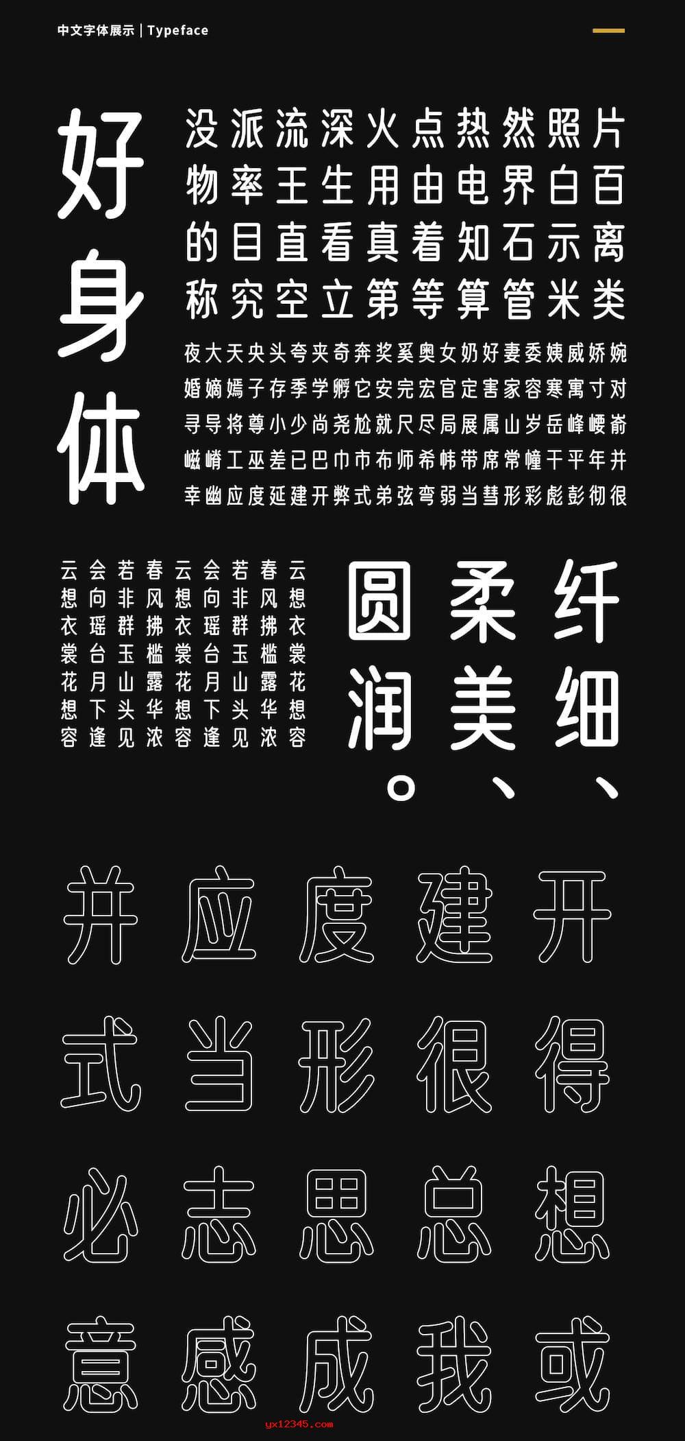 字体设计说明