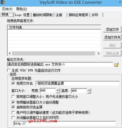 第一步选择需要加密的视频文件,随后设置加密后的EXE选择输出文件夹。
