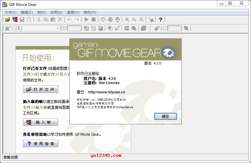GIF Movie Gear 4.3汉化版注册界面截图