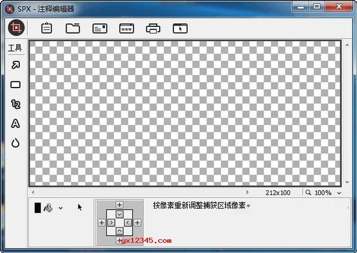 spx截图工具_spx instant screen capture