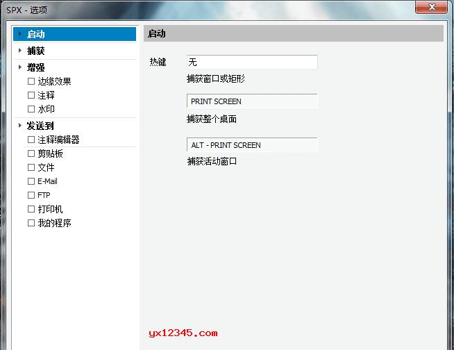 spx截图选项界面截图