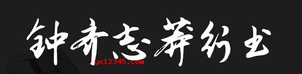 钟齐志莽行书字体_免费可商用的中文行书书法字体