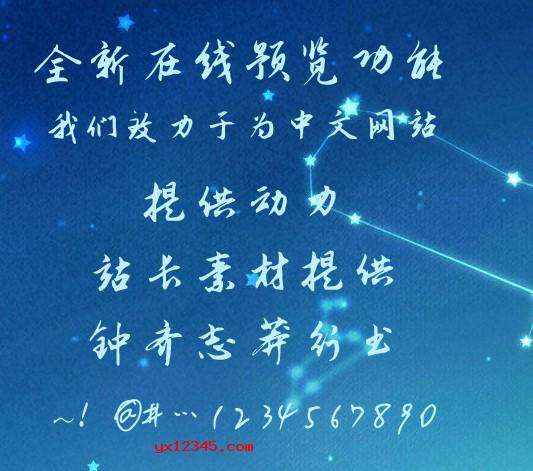 钟齐志莽行书字体样张欣赏