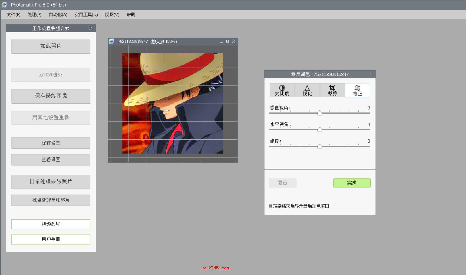 Photomatix细节设置界面截图