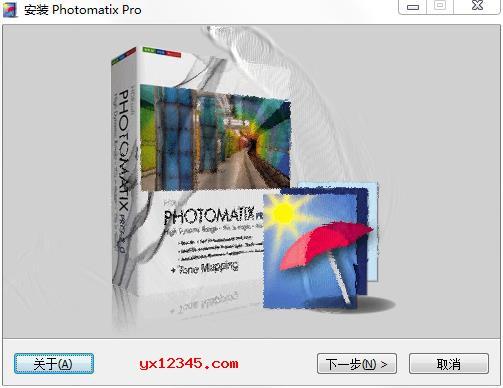 photomatix pro汉化中文版安装教程
