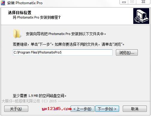 双击InstallerPMP.exe安装程序,选取软件的安装位置,点击下一步。